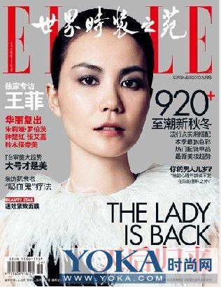 王菲登elle杂志封面