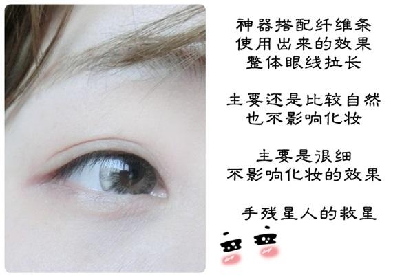 玩玩日本的神奇的双眼皮神器