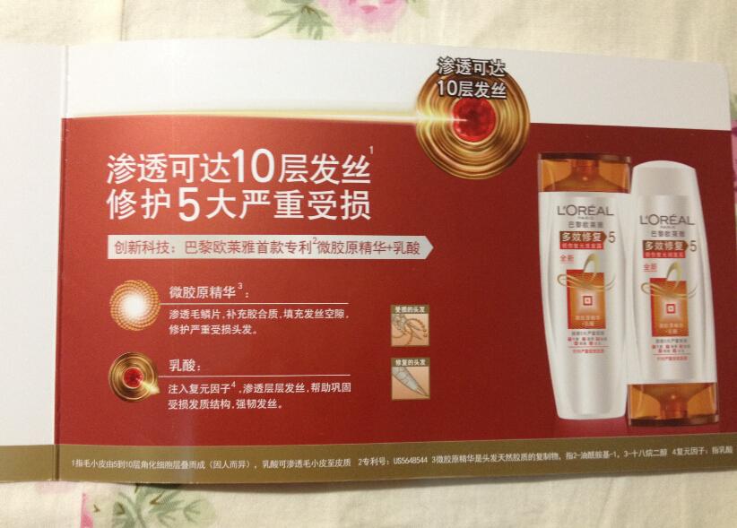 【嘉七】欧莱雅多效修护洗发系列+金致臻颜精华油
