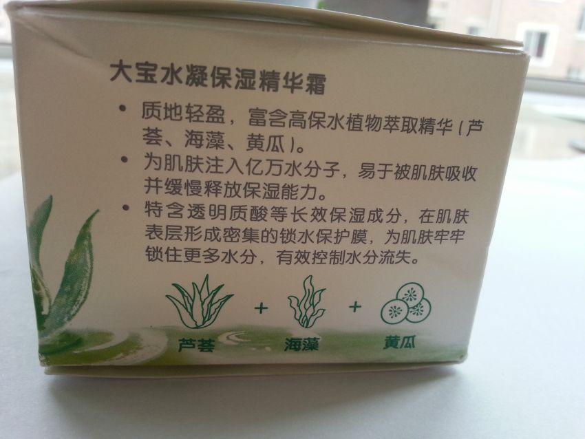 【411q】大宝的四季长效保湿