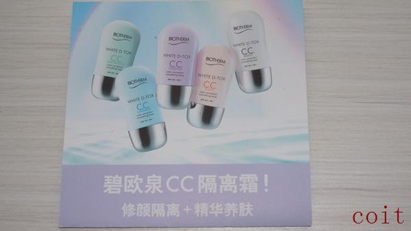 碧欧泉CC霜,CC你的肌肤