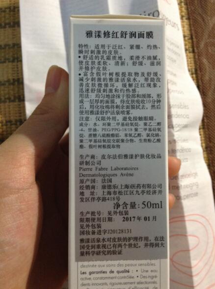 【嘉七】雅漾SOS晒后修护泛红套装抵挡秋老虎