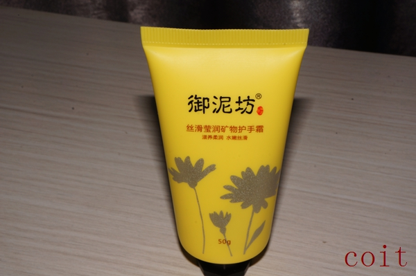 【coit心水】冬天爱护肤:御泥坊丝滑莹润矿物护手霜