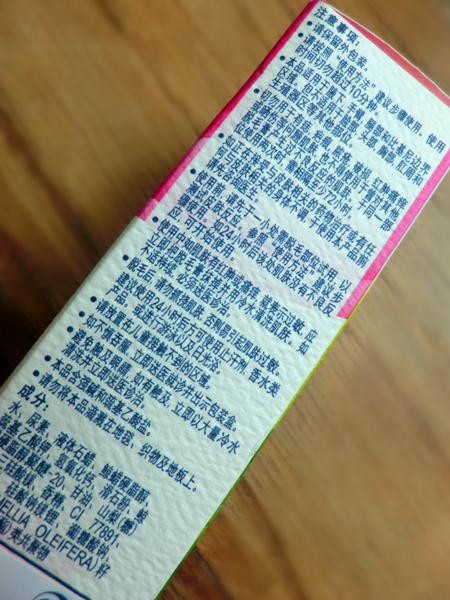 #熊猫的美丽仪式#享受丝滑美肌--VEET薇婷脱毛膏~