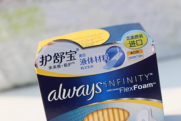 【夏雪】护舒宝液体卫生巾 Infinity ,带给你不一样的体验