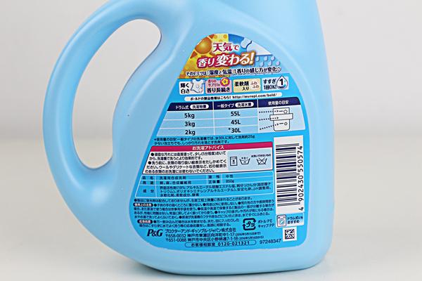 【夏雪】随天气变化香味的洗衣液,神奇的BOLD洗衣液!