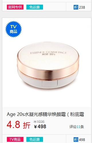 【亲亲新新】春日底妆的秘密武器——AGE 20's精华粉底霜
