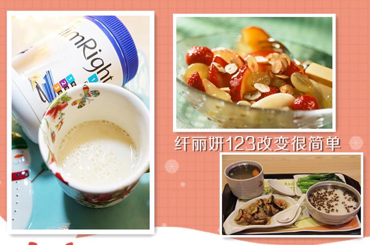 【冬季瘦身】纤丽妍123边吃边瘦