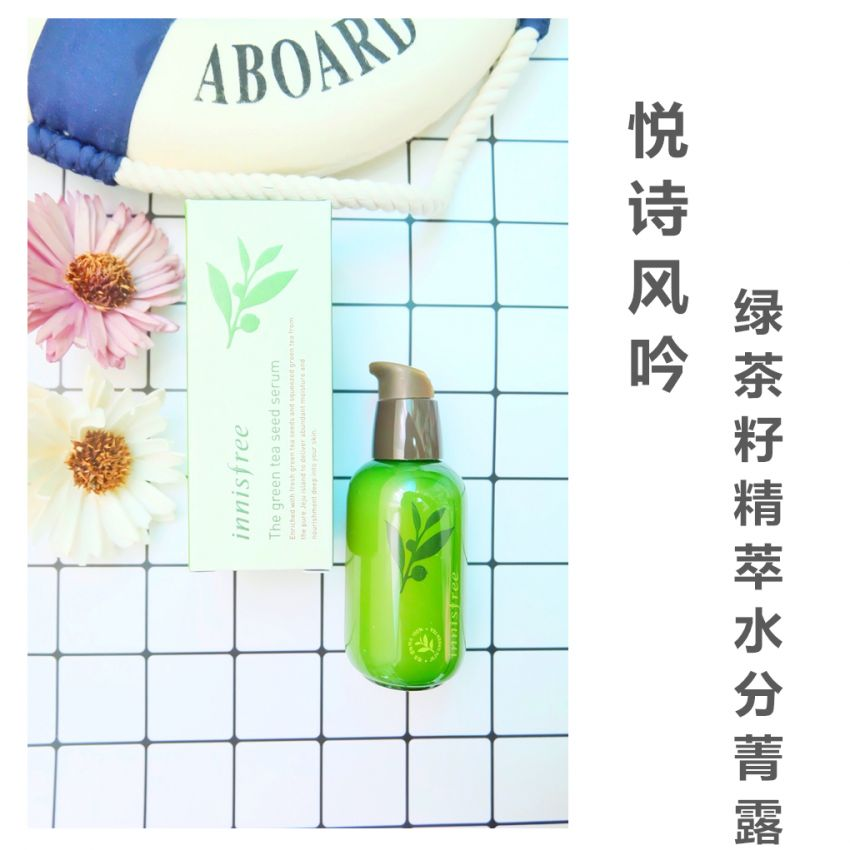 【RRR茄源】悦诗风吟小绿瓶 精华第一步!