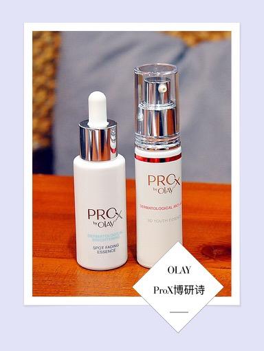 【刘玳彤】白富美的秘密神器——ProX小白瓶
