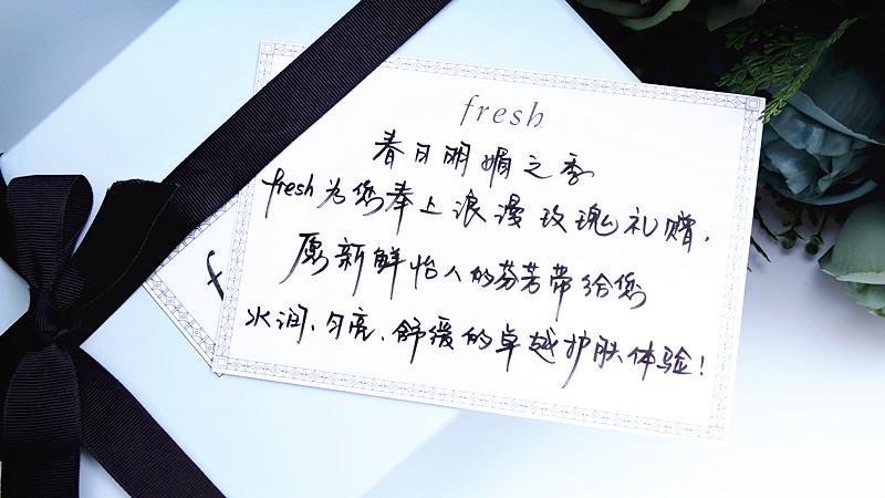 【七七周__】护肤大作战 fresh与我共年轻