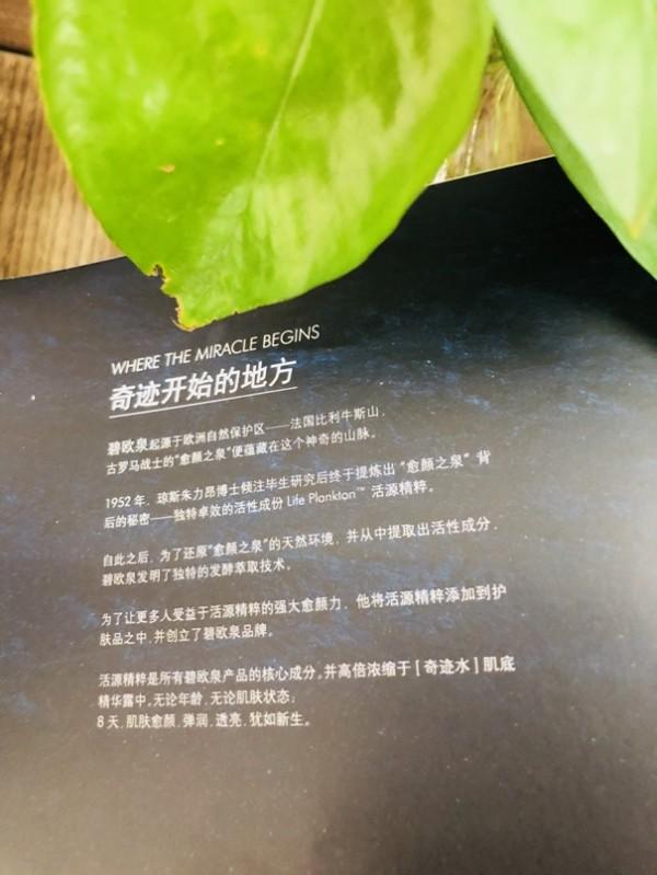 #抢新品No.168#【shaiya莹】碧欧泉奇迹系列组合